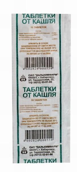 Таблетки от кашля N10 Россия Интернет-аптека Aptekavam Красноярск